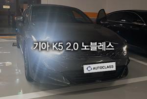 K5 DL3 가솔린 2.0 노블레스 출고