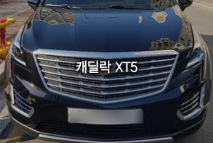 캐딜락 XT5 출고