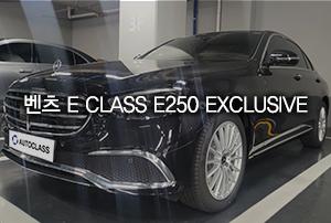 2021 벤츠 E클래스 E250 Exclusive 리스출고