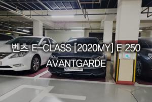 벤츠 E-Class E250 출고