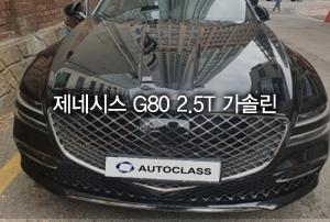 2020 제네시스 G80 가솔린 2.5T 리스 출고