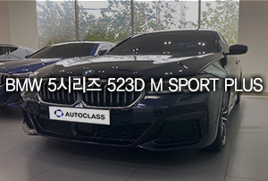 2020 BMW 5시리즈 523d 리스 출고후기