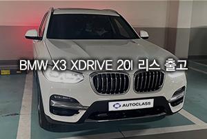2021 BMW 중형SUV X3 20i 럭셔리 리스 출고
