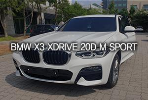 BMW X3 xDrive 20D 리스 출고