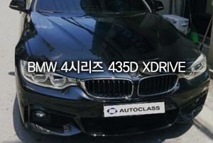 BMW 435d xDrive 출고