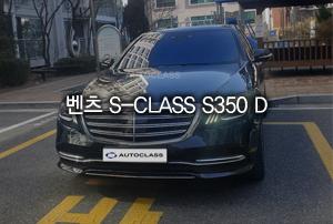 벤츠 S-Class s350d 출고