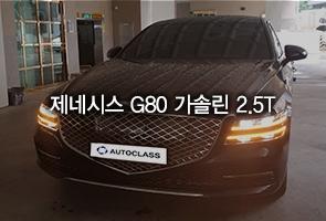 2020 제네시스 G80 가솔린 2.5T 리스출고