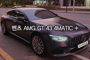 벤츠 AMG GT 43 4MATIC + 리스 출고