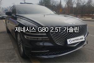 제네시스 G80 2.5T 가솔린 리스 출고