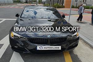2020 BMW 3시리즈 3GT 그란투리스모 320d 리스 출고후기