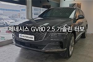 2021 제네시스 GV80 2.5T 가솔린 리스출고