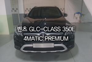 벤츠 GLC-Class 350e 출고
