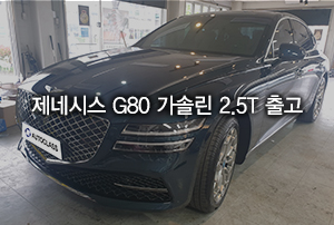 제네시스 G80 2.5T 가솔린 장기렌트 출고 & 리뷰