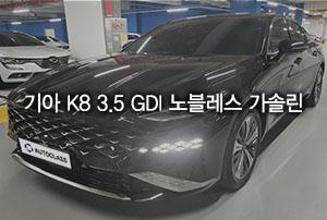 K8 3.5 GDi 노블레스 장기렌트 출고