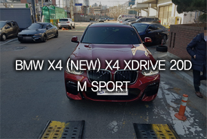 BMW X4 (new) 출고