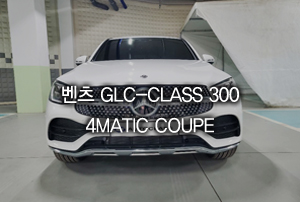 벤츠 GLC-Class GLC300 출고
