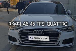 2021 아우디 A6 45 TFSI Quattro 리스출고