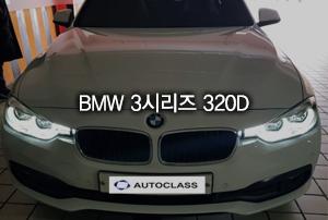 BMW 320d 출고