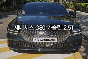 2021 제네시스 G80 2.5T 가솔린 리스출고