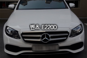 벤츠 E220d 출고