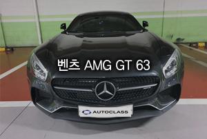 벤츠 AMG GT 출고