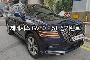 제네시스 GV80 2.5T 가솔린 장기렌트 출고후기