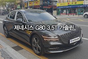 2021 제네시스 G80 3.5T 가솔린 리스출고
