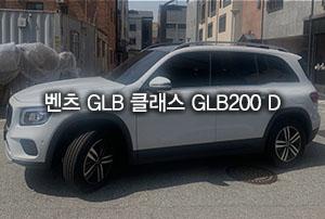 벤츠 GLB 클래스 GLB 200d 리스