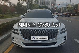 제네시스 GV80 2.5T 가솔린 터보 리스