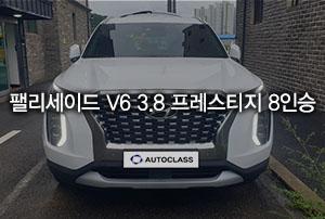 팰리세이드 V6 3.8 프레스티지 8인승