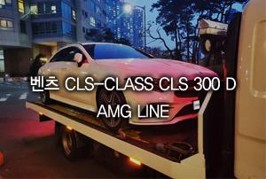 벤츠 CLS-Class CLS300d 출고