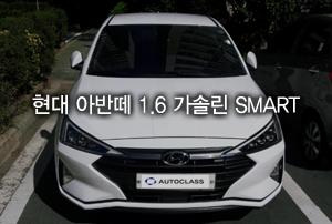 현대 아반떼 1.6 가솔린 Smart 출고