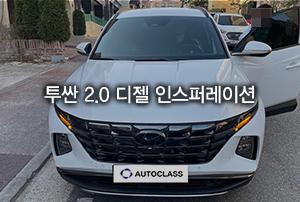 2021 투싼 2.0 디젤 인스퍼레이션 장기렌트 출고