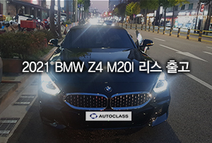 2020 BMW Z4 M20i 리스 출고후기