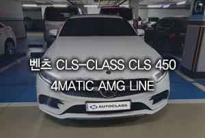 벤츠 CLS450 출고
