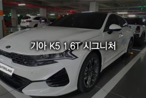 K5 DL3 1.6T 가솔린 시그니처 리스출고