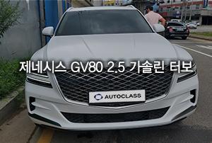 2021 제네시스 GV80 2.5T 가솔린 장기렌트
