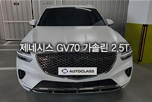 제네시스 GV70 2.5T 가솔린 장기렌트 출고