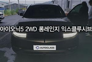 아이오닉5 2WD 롱레인지 익스클루시브