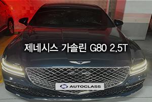 제네시스 G80 가솔린 2.5T 장기렌트
