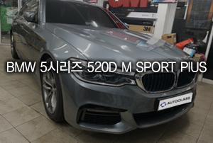 BMW 5시리즈 520d 출고