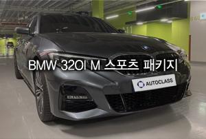 2020 BMW 3시리즈 320i M 스포츠 리스 출고후기