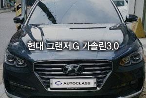 현대 그랜저IG 가솔린3.0 출고