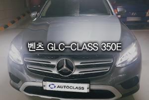 벤츠 GLC-Class 350e 4matic 출고