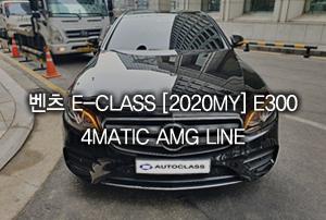 벤츠 E-Class e300 출고