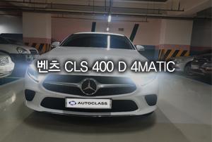 벤츠 CLS400d 출고
