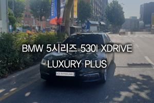 BMW 530i 출고