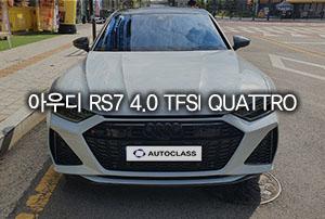 아우디 RS7 4.0 TFSI Quattro 출고