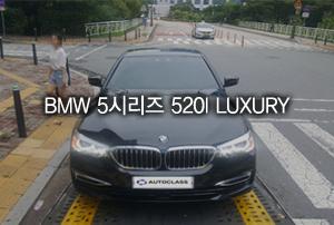 BMW 520i 출고