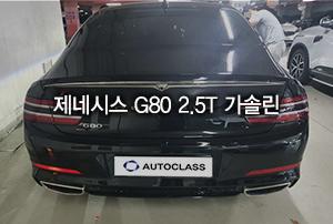 제네시스 G80 2.5T 가솔린 리스출고